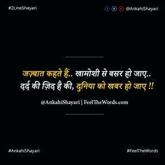 जज़्बात कहते हैं खामोशी से बसर हो जाए  #FeelTheWords #SadShayari #AnkahiShayari #Shayari #HindiShayari