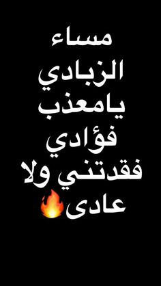 DesertRose,;,ههههه,;, Arabic Funny, Funny Arabic Quotes, Arabic Jokes, Funny Emoji, Funny Jokes, Sweet Words, Love Words, Mood Quotes, Life Quotes