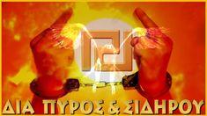 Διά Πυρός και Σιδήρου [Χρυσή Αυγή] Youtube, Movie Posters, Film Poster, Youtubers, Billboard, Film Posters, Youtube Movies