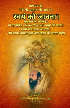 Osho, Hindi Quotes, Movie Posters, Film Poster, Billboard, Film Posters