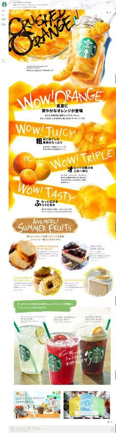 クラッシュ オレンジ フラペチーノ