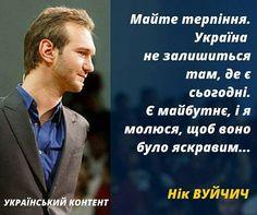 Ник Вуйчич в сентябре посетит Украину, чтобы бесплатно выступить на Крещатике - Цензор.НЕТ 5101