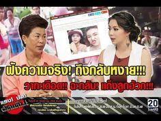 บลอกโพสตใหม: Popular Right Now - Thailand : จากปากเจาของราน เหตไลพรตตทำวน! : แรงชดจดเตม... via Digitaltv Thaitv http://ift.tt/1TGGJlR