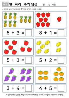Math Number Addition | Kids Math Worksheets, Preschool