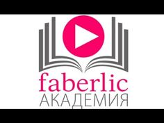 Вебинары от Академии Faberlic c 20/03/2017