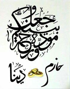 وجعلنه بينكم موده ورحمه  Quranic quote- wedding gift