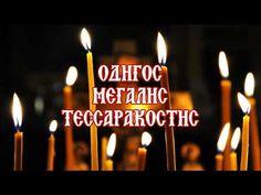 ΟΔΗΓΟΣ ΜΕΓΑΛΗΣ ΤΕΣΣΑΡΑΚΟΣΤΗΣ - Νηστείες και Εκκλησιαστικές Ακολουθίες - YouTube