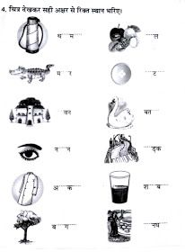 Hindi Grammar Work Sheet Collection for Classes 5,6, 7 & 8: Matra Work Sheets for Classes 3, 4, 5 and 6 With SOLUTIONS/ANSWERS Missing Letter Worksheets, English Worksheets For Kindergarten, First Grade Worksheets, Alphabet Worksheets, School Worksheets, Kindergarten Activities, Alphabet Charts, Daily Activities, Lkg Worksheets
