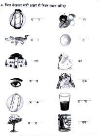 Free Fun Worksheets For Kids: Free Fun Printable Hindi