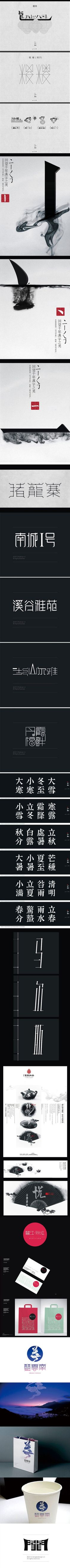 typography | 漢字之美 / Beauty of Chinese & Japanese Typography