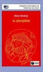 Τα ηλιοτρόπια - Κανάκης Νίκος   Public βιβλία