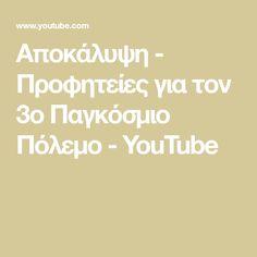 Αποκάλυψη - Προφητείες για τον 3ο Παγκόσμιο Πόλεμο - YouTube Youtube, Youtubers, Youtube Movies