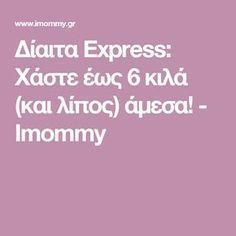 Δίαιτα Express: Χάστε έως 6 κιλά (και λίπος) άμεσα! - Imommy