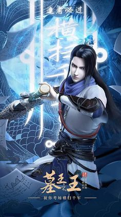 Chinese Cartoon, Great King, Anime, Wonder Woman, Animation, Superhero, Movie Posters, Fictional Characters, Warriors