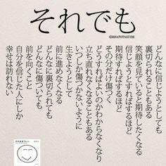 それでも信じたくなる . . . #それでも #言葉の力#復縁 #日本語勉強 #女性#恋愛#20代 #失恋#出会い#婚活 #そのままでいい