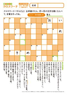 小4漢字クイズ 【漢字クロスワード -2】 Periodic Table, Teacher, Periodic Table Chart, Professor, Periotic Table, Teachers