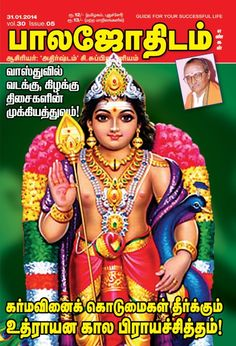 Balajothidam - January 31, 2014 : Balajothidam பாலஜோதிடம் is the largest circulated astrological magazine and is a weekly periodical. Now, people are interested in knowing their past and they want their future to be predicted. Balajothidam is a good astrological magazine covering articles of famous astrologers and palm experts. Every person follows Balajothidam's articles with faith and trust; thus credibility goes into to th...   More