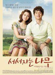 《站着睡觉的树》高清在线观看-爱情片《站着睡觉的树》下载-尽在电影718,最新电影,最新电视剧 ,    - www.vod718.com