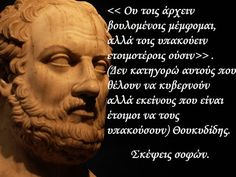 Unique Quotes, Inspirational Quotes, Philosophical Quotes, Funny Greek, Greek History, Something To Remember, Ancient Beauty, Greek Quotes, Ancient Greece