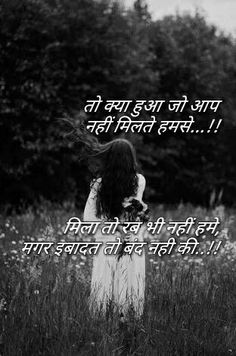 1027 Best हद Quotes शर शयर Images Hindi
