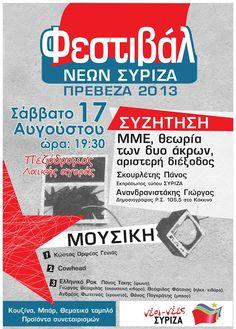 Πρέβεζα: Φεστιβάλ νέων ΣΥΡΙΖΑ το Σάββατο 17-8-2013