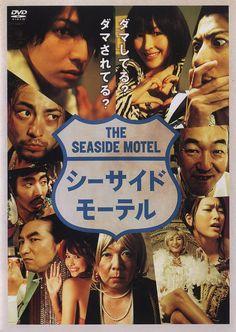 [影評‧日本]濱海摩鐵(Seaside Motel)──悲喜交集的人生劇 @ 微笑的海豚 :: 痞客邦 PIXNET ::
