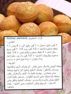 Ramadan Recipes, Sweets Recipes, Popcake Maker, Easy Cooking, Cooking Recipes, Arabic Dessert, Arabic Sweets, Finger Desserts, Tunisian Food