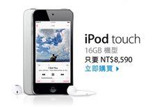 iPod touch。全新 16GB 機型。只要 NT$8,590。立即購買