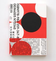 Graphic Design & Other Stuff ™ Circle Graphic Design, Graphic Design Brochure, Graphic Design Typography, Graphic Design Illustration, Design Japonais, Buch Design, Brochure Design Inspiration, Japan Design, Print Layout