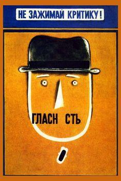 559. Советский плакат: Не зажимай критику!