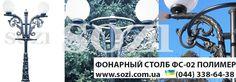 Парковые фонарные столбы с шарами - уличные фонари Сози ФС-02 - Киев, Одесса, Харьков, Львов, Днепр грн
