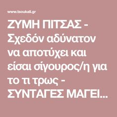 ΖΥΜΗ ΠΙΤΣΑΣ - Σχεδόν αδύνατον να αποτύχει και είσαι σίγουρος/η για το τι τρως - ΣΥΝΤΑΓΕΣ ΜΑΓΕΙΡΙΚΗΣ - ΕΛΛΗΝΙΚΑ ΦΑΓΗΤΑ - GREEK FOOD AND PASTRY - ΓΛΥΚΑ www.tsoukali.gr ΕΛΛΗΝΙΚΕΣ ΣΥΝΤΑΓΕΣ ΑΡΘΡΑ ΜΑΓΕΙΡΙΚΗΣ