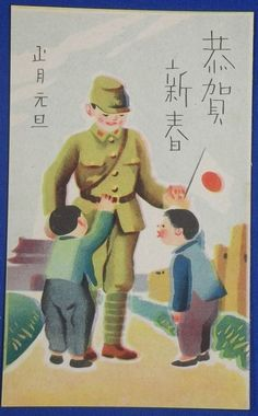Japanese New Year Greeting Postcard , Art of Friendship Propaganda with Chinese Children / vintage antique old military war art card - Japan War Art Ww2 Propaganda, Japanese New Year, Ww2 Posters, Famous Photos, Postcard Art, Political Art, New Year Greetings, The Old Days, Rising Sun