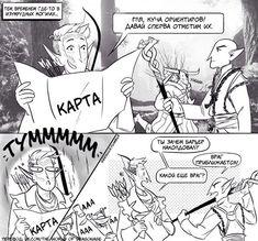 Инквизитор (DA),DA персонажи,Dragon Age,фэндомы,Солас,Коул,Железный бык,DA комиксы,Dragon Age Inquisition