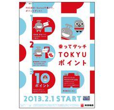 『東急電鉄・東急バス・東急カード 「乗ってタッチTOKYUポイント」サービス開始!』