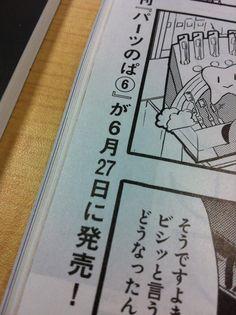 宣伝宣伝【週刊アスキー最新号は本日発売です】