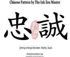 chinese tattoo - 忠誠 - [zhong cheng] Devoted fidelity loyal Chinese Tattoos by The Ink Zen Master (Translate, Design, Patterns)           See Our articles and introductions on TheInkZenMaster.org  #ChineseTattoo #TattooIdeas #inked #ink #Art