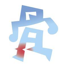 """11/06/2015 今日の一文字は""""骨"""" ナデシコW杯。白星発進も安藤選手の骨折。 人員の補充ができないためチームのがんばりに期待!"""