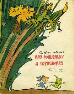 """kid_book_museum: С.Могилевская. """"Про Машеньку и Горошинку"""" (худ. А.Елисеев, М.Скобелев)"""