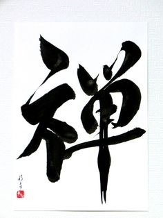 Lenna original Japanese calligraphy ZEN wall art Sumi by LennaArty, $35.00