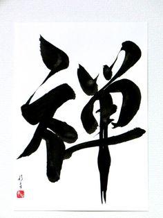 Lenna original Japanese calligraphy ZEN wall art Sumi by LennaArty, $35.00