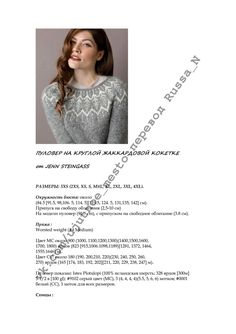Fair Isle Knitting Patterns, Knit Patterns, Sewing Patterns, Nordic Sweater, Knitted Poncho, Sweater Fashion, Knit Crochet, Lace, Women