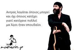 Αντρας λογάται όποιος μπορεί και όχι όποιος κατέχει γιατί κατέχανε πολλοί μα λίγοι ήταν σπουδαίοι  #mantinades #crete #cretans http://mantinad.es/1EX4JZT