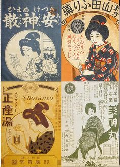 vintage Japanese tea ads,  c. 1900-1920, Japan ... scanned from Tascchen book Japanese Beauties ... advertising herbal teas that are good for pregnant & nursing women, colds