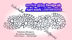 வாங்க இந்த Design ah Aari work பண்ணலாம்  👉 Stem And Flower in Aari Embro... Work Meaning, Aari Embroidery, Youtube, Designers, Flower, Flowers, Youtube Movies