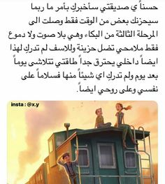 Sweet Words, Love Words, Best Qoutes, Quote Citation, Camping Photography, Baddie Quotes, Beautiful Arabic Words, Motivational Phrases, Life Rules