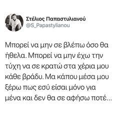 Δεν θα σε αφήσω! Greek Quotes, Amazing Quotes, Book Quotes, Poetry, Thoughts, Memes, Sadness, Instagram, Funny