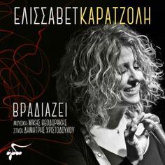 Ελισσάβετ Καρατζόλη - Βραδιάζει (Digital Single)