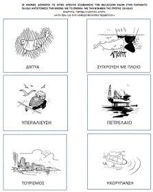 Πάω στο 1o Νηπι@γωγείο Νέας Φώκαιας: ΦΥΛΛΑ ΕΡΓΑΣΙΑΣ ΓΙΑ ΤΑ ΘΑΛΑΣΣΙΑ ΕΙΔΗ ΥΠΟ ΕΞΑΦΑΝΙΣΗ Blog, Cards, Character, Animals, Classroom Ideas, Google, Animales, Animaux, Blogging