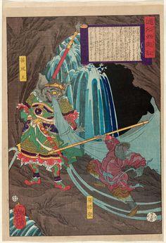 Chapter 21: Monkey Fights the Yellow Wind King (Tsukioka Yoshitoshi, The Journey to the West, 1864)